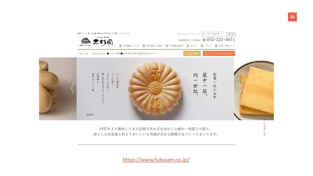 29 https://www.fukyuen.co.jp/