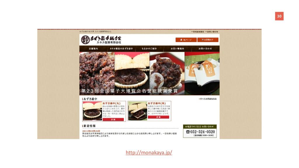 30 http://monakaya.jp/