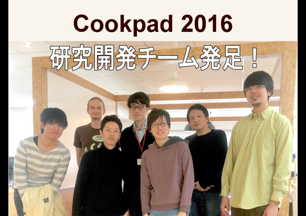Cookpad 2016
