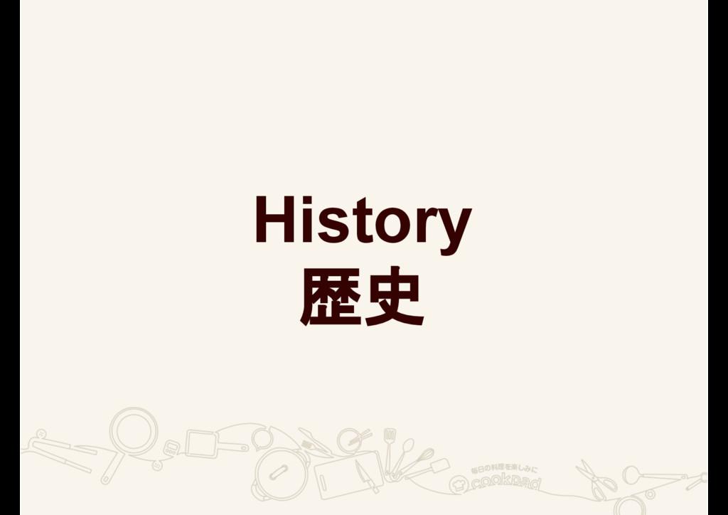 History 歴史