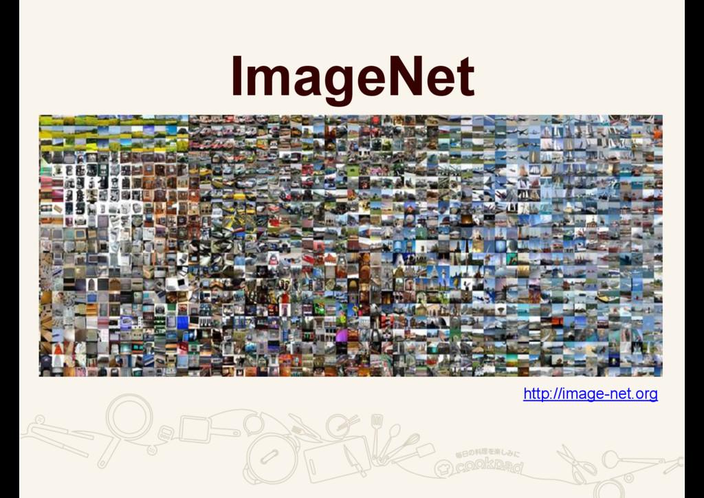 ImageNet KWWSLPDJHQHWRUJ