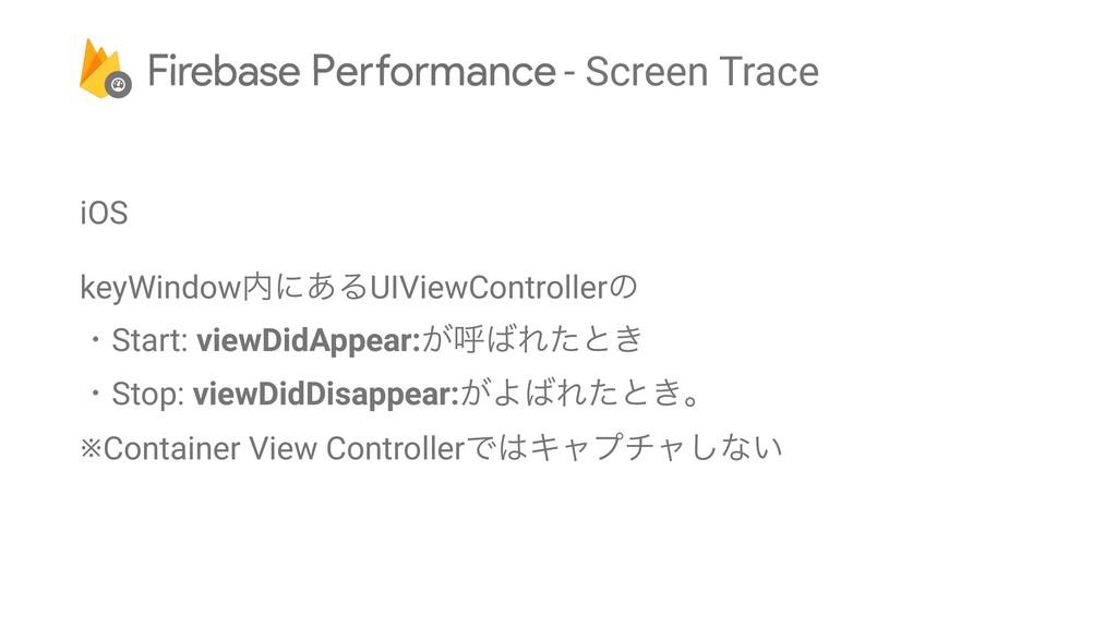 - Screen Trace iOS keyWindowʹ͋ΔUIViewControlle...