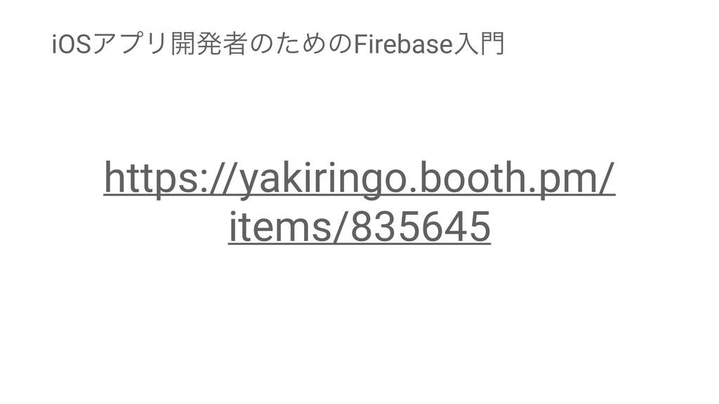 https://yakiringo.booth.pm/ items/835645 iOSΞϓϦ...