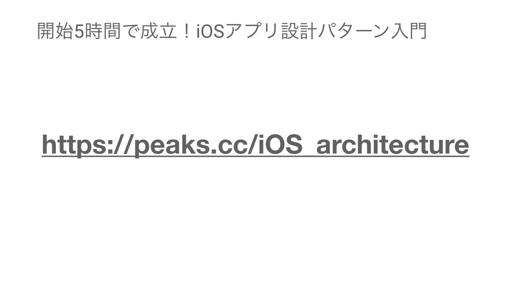 ։5ؒͰཱʂiOSΞϓϦઃܭύλʔϯೖ https://peaks.cc/iOS_ar...
