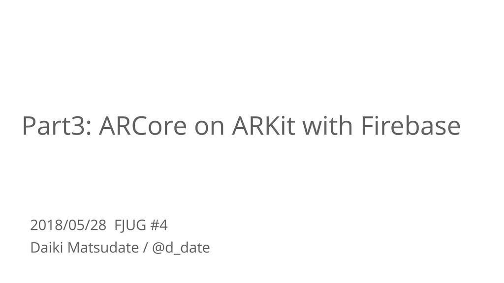 Part3: ARCore on ARKit with Firebase Daiki Mats...