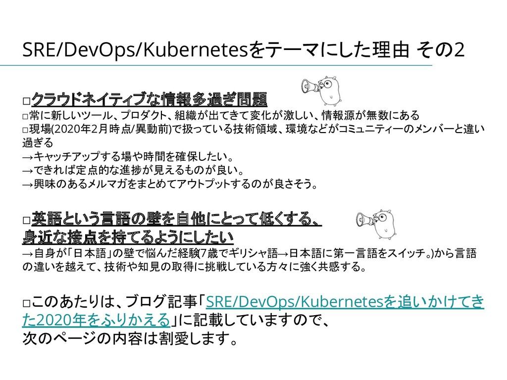SRE/DevOps/Kubernetesをテーマにした理由 その2 □クラウドネイティブな情...