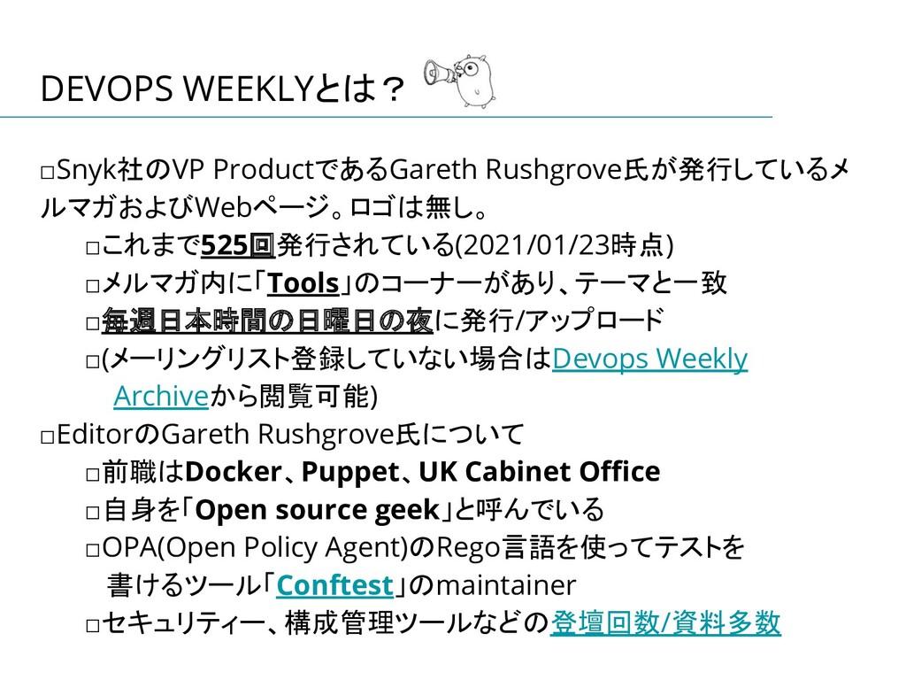 DEVOPS WEEKLYとは? □Snyk社のVP ProductであるGareth Rus...