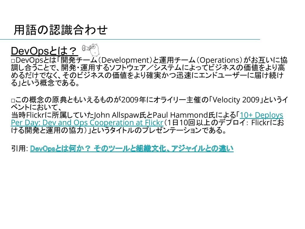 DevOpsとは? □DevOpsとは「開発チーム(Development)と運用チーム(Op...