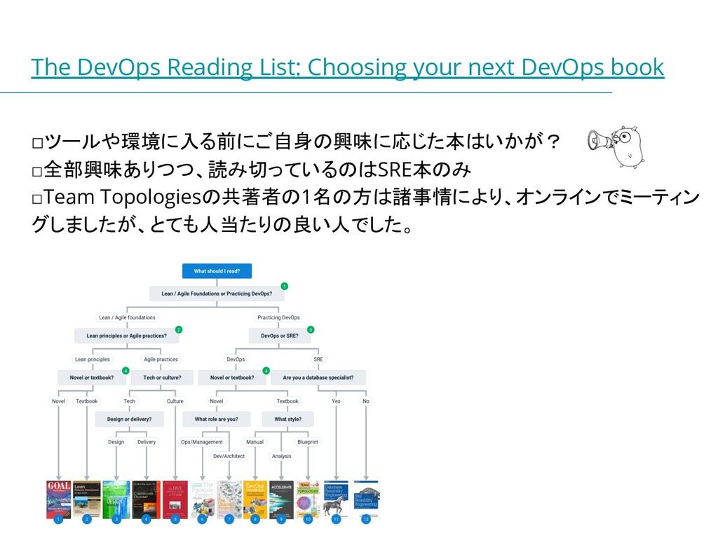 □ツールや環境に入る前にご自身の興味に応じた本はいかが? □全部興味ありつつ、読み切っているの...