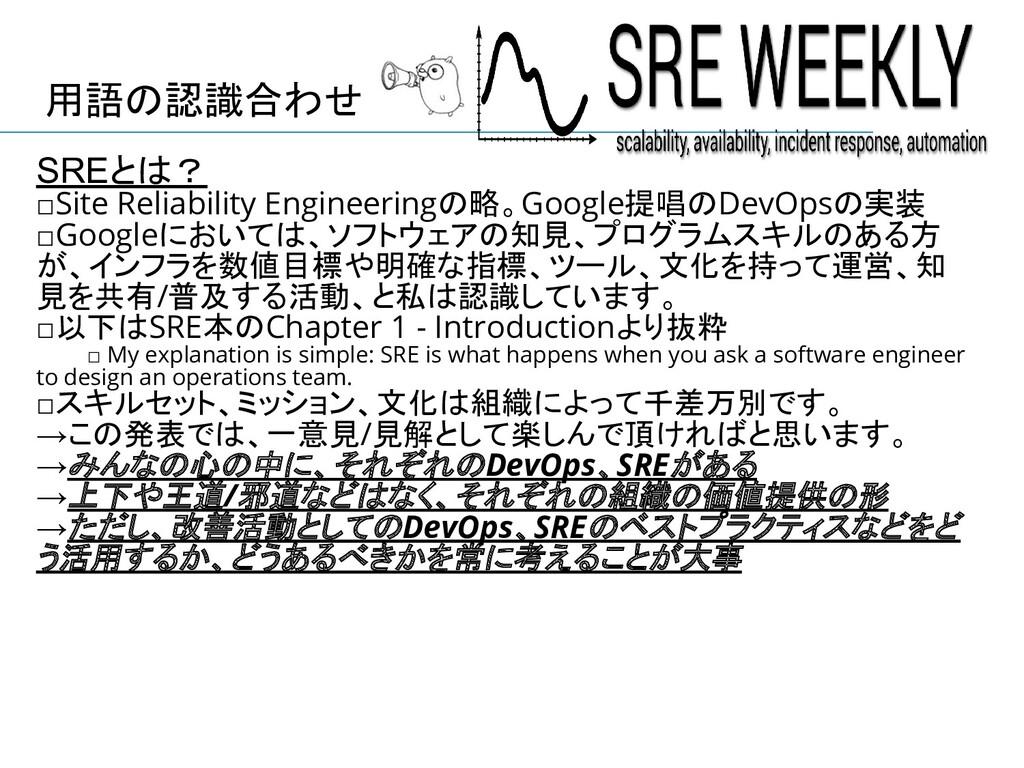 SREとは? □Site Reliability Engineeringの略。Google提唱...