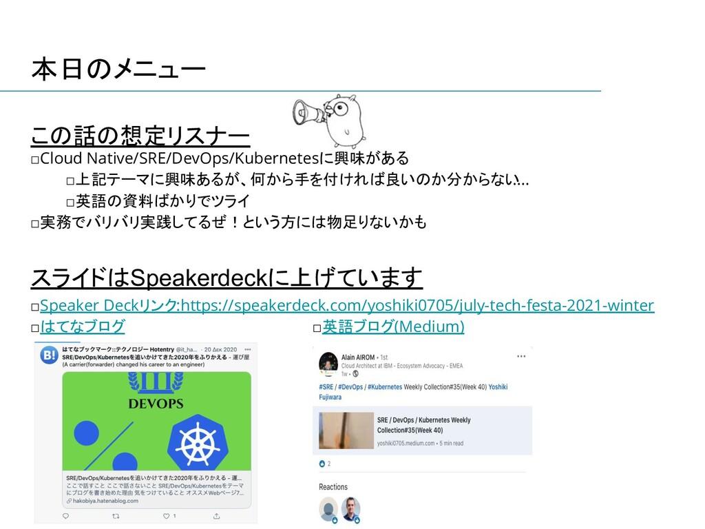 この話の想定リスナー □Cloud Native/SRE/DevOps/Kubernetesに...