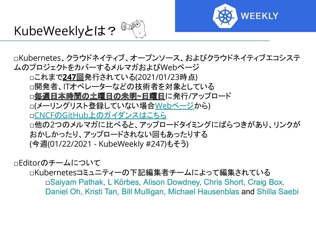 KubeWeeklyとは? □Kubernetes、クラウドネイティブ、オープンソース、および...