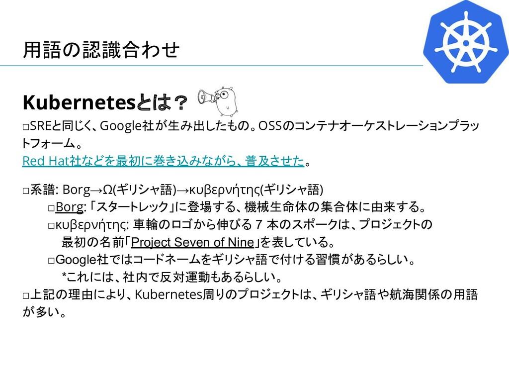 Kubernetesとは? □SREと同じく、Google社が生み出したもの。OSSのコンテナ...