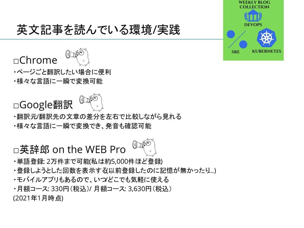 □Chrome ・ページごと翻訳したい場合に便利 ・様々な言語に一瞬で変換可能 □Google...