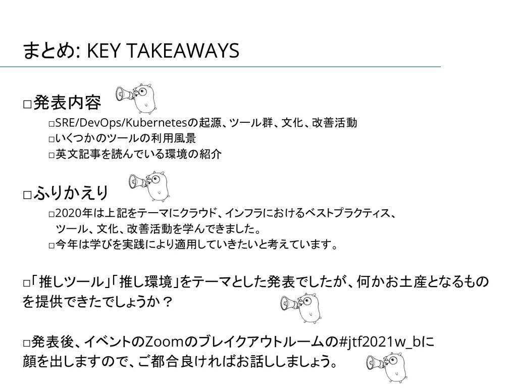 まとめ: KEY TAKEAWAYS □発表内容 □SRE/DevOps/Kubernetes...