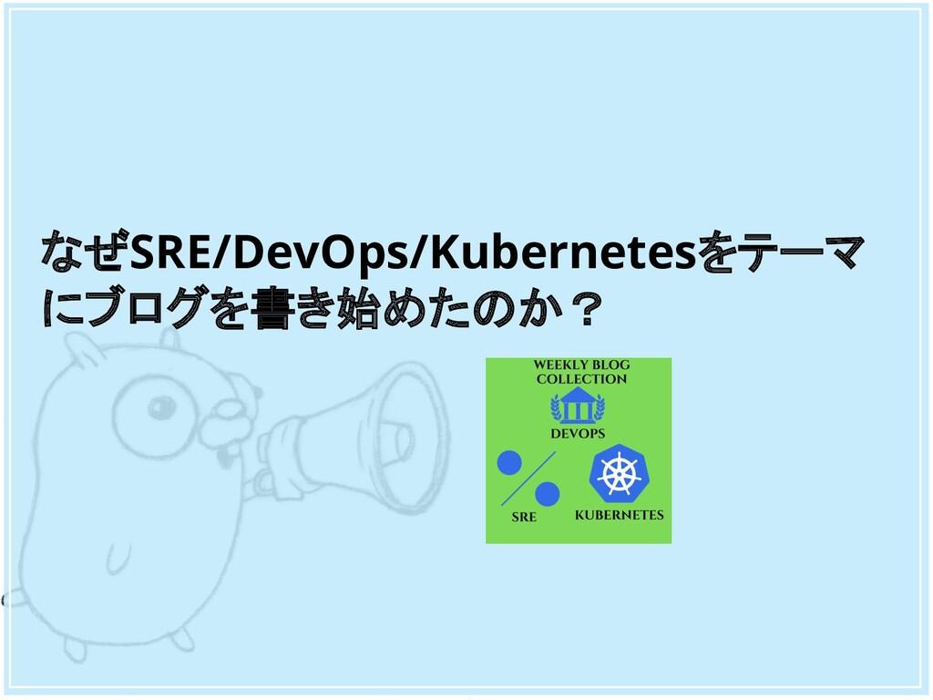 なぜSRE/DevOps/Kubernetesをテーマ にブログを書き始めたのか?