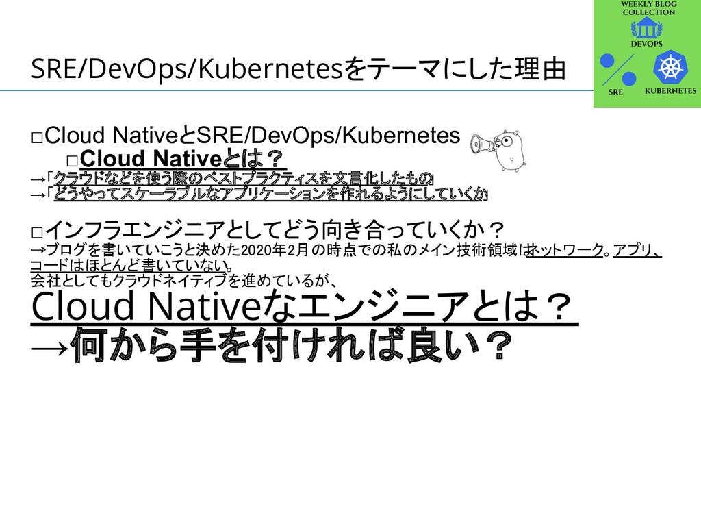 SRE/DevOps/Kubernetesをテーマにした理由 □Cloud NativeとSR...