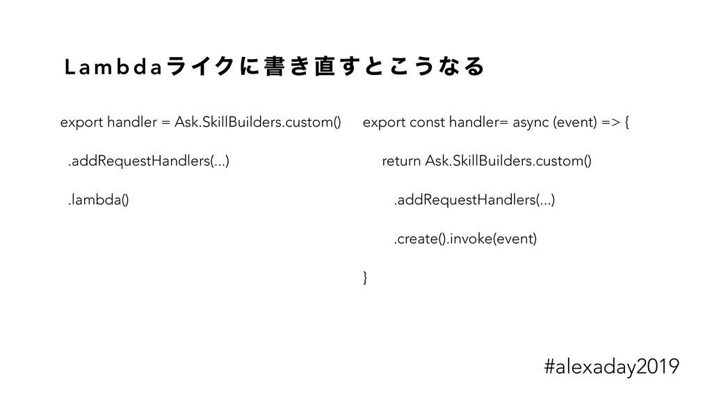 L a m b d a ϥ ΠΫ ʹ ॻ ͖  ͢ͱ ͜ ͏ ͳ Δ export hand...