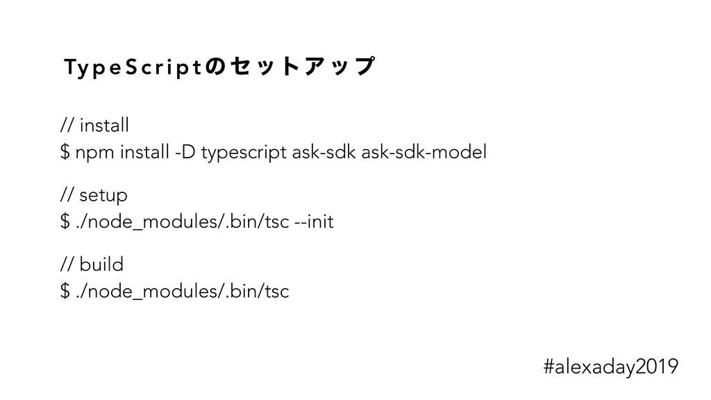 Ty p e S c r i p t ͷ η ο τΞ ο ϓ // install $ np...