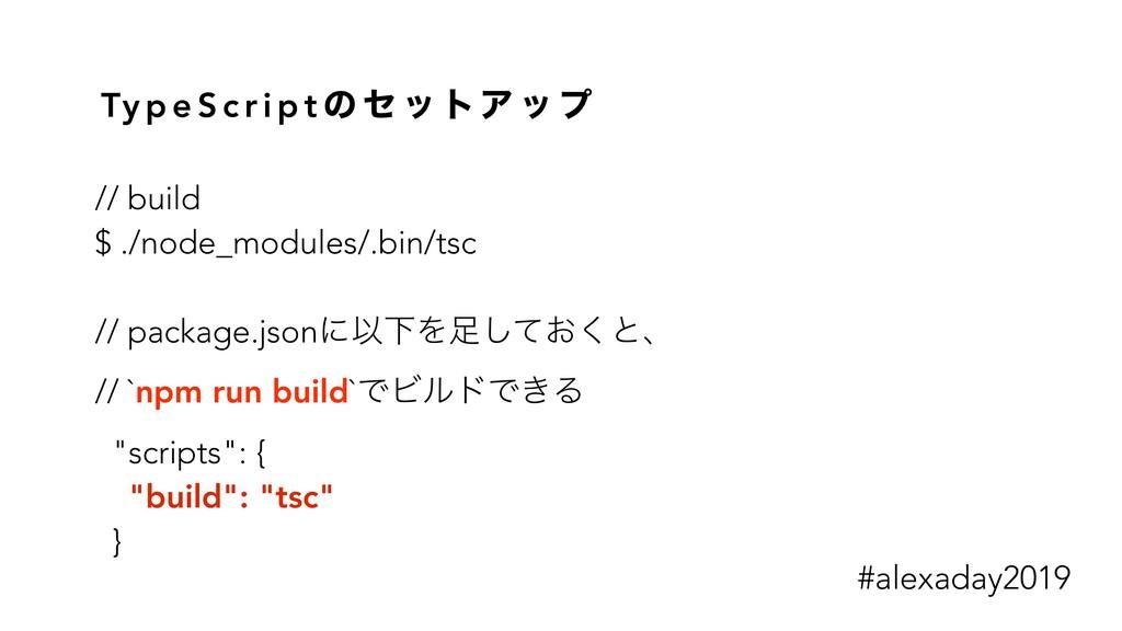 Ty p e S c r i p t ͷ η ο τΞ ο ϓ // build $ ./no...