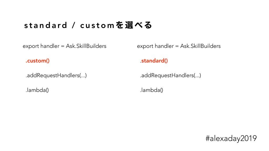 s t a n d a rd / c u s t o m Λ બ  Δ export han...