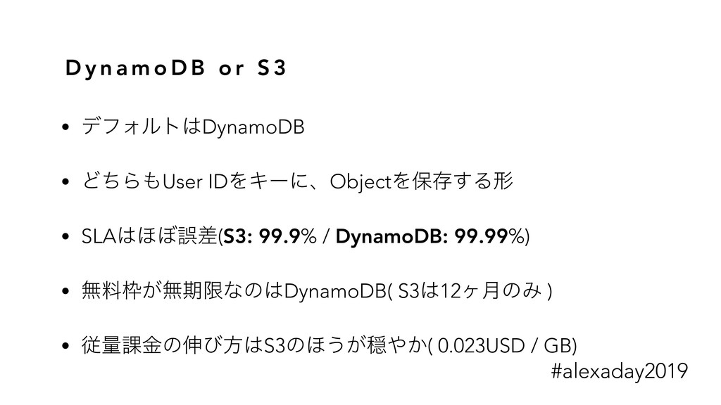 D y n a m o D B o r S 3 • σϑΥϧτDynamoDB • ͲͪΒ...