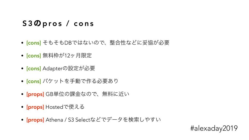 S 3 ͷ p ro s / c o n s • [cons] ͦͦDBͰͳ͍ͷͰɺ߹...
