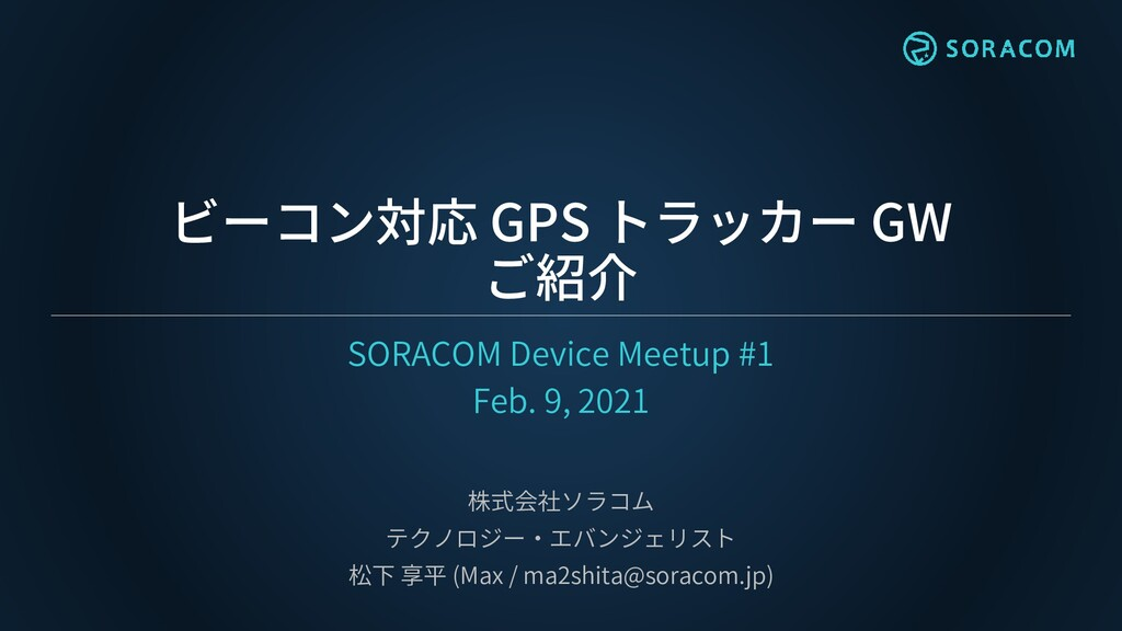 ビーコン対応 GPS トラッカー GW ご紹介 SORACOM Device Meetup #...