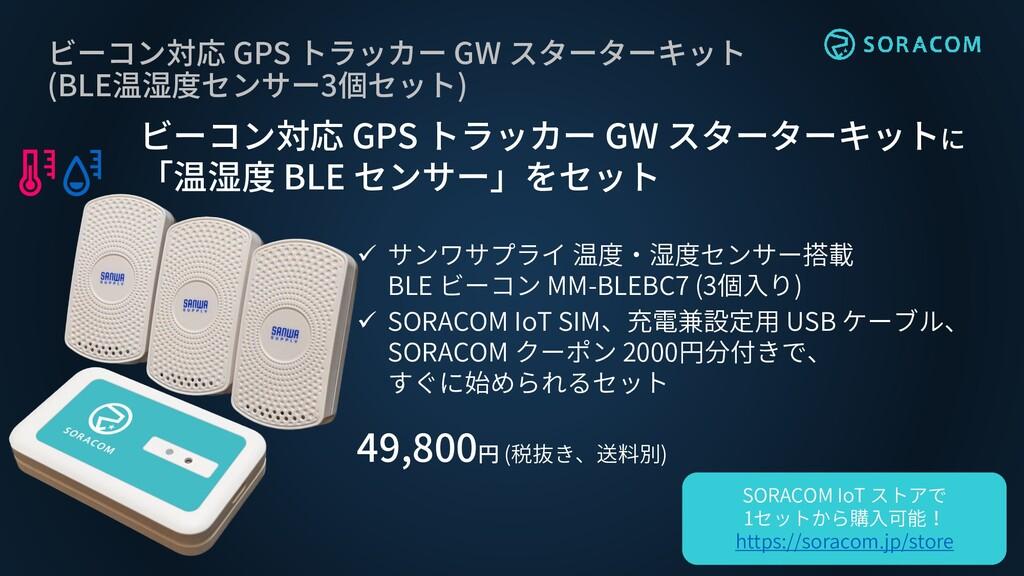 ビーコン対応 GPS トラッカー GW スターターキット (BLE温湿度センサー3個セット) ...