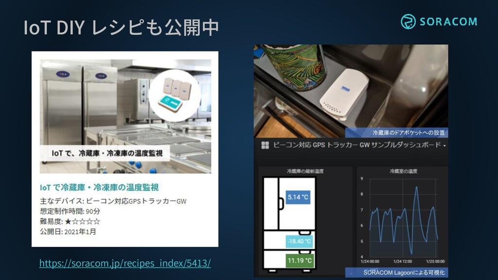 IoT DIY レシピも公開中 https://soracom.jp/recipes_inde...