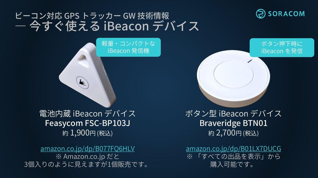 ビーコン対応 GPS トラッカー GW 技術情報 ― 今すぐ使える iBeacon デバイス ...