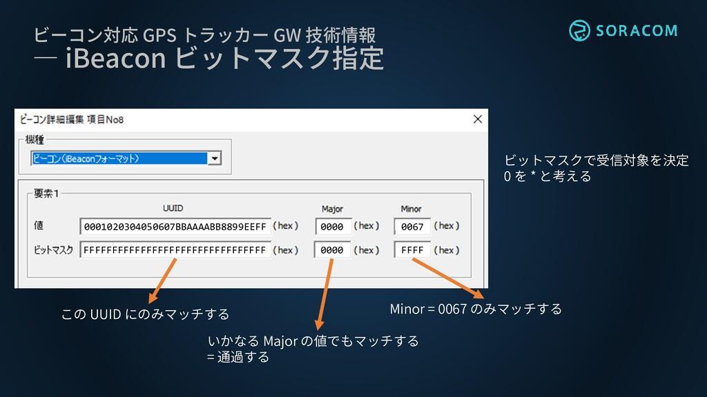 ビーコン対応 GPS トラッカー GW 技術情報 ― iBeacon ビットマスク指定 いかな...