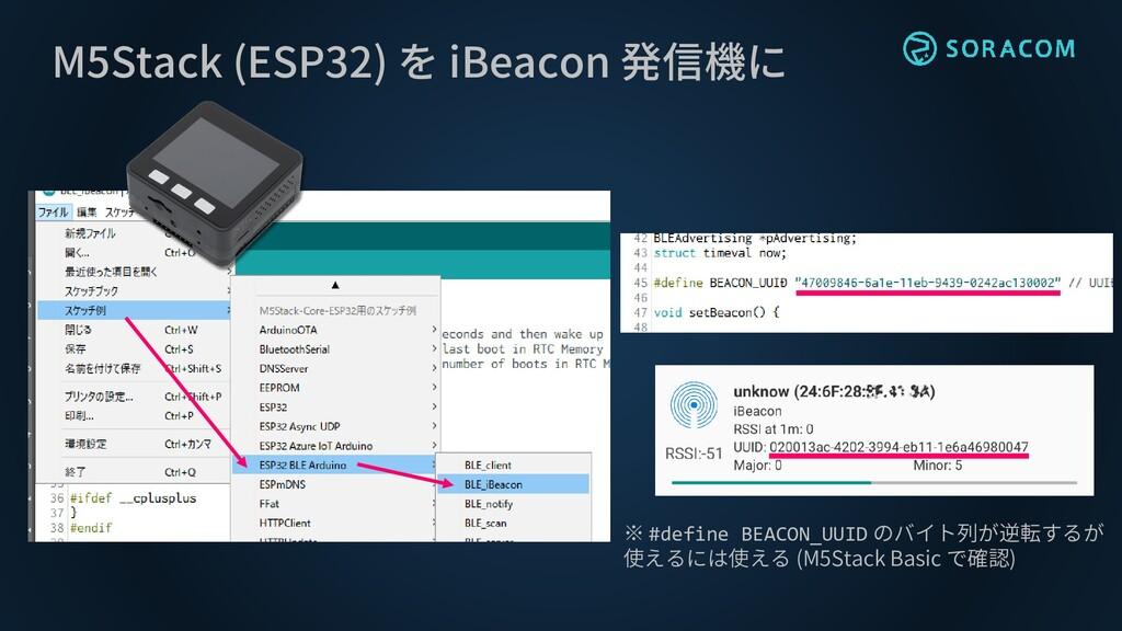 M5Stack (ESP32) を iBeacon 発信機に ※ #define BEACON...