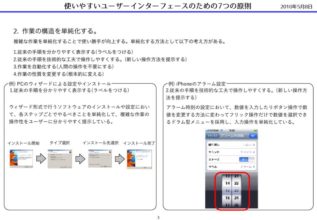 2010年5⽉8⽇ 使いやすいユーザーインターフェースのための7つの原則 3 2. ࡞ۀͷߏ...