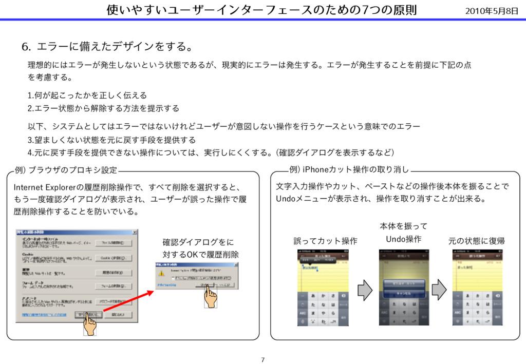 2010年5⽉8⽇ 使いやすいユーザーインターフェースのための7つの原則 7 6. Τϥʔʹඋ...