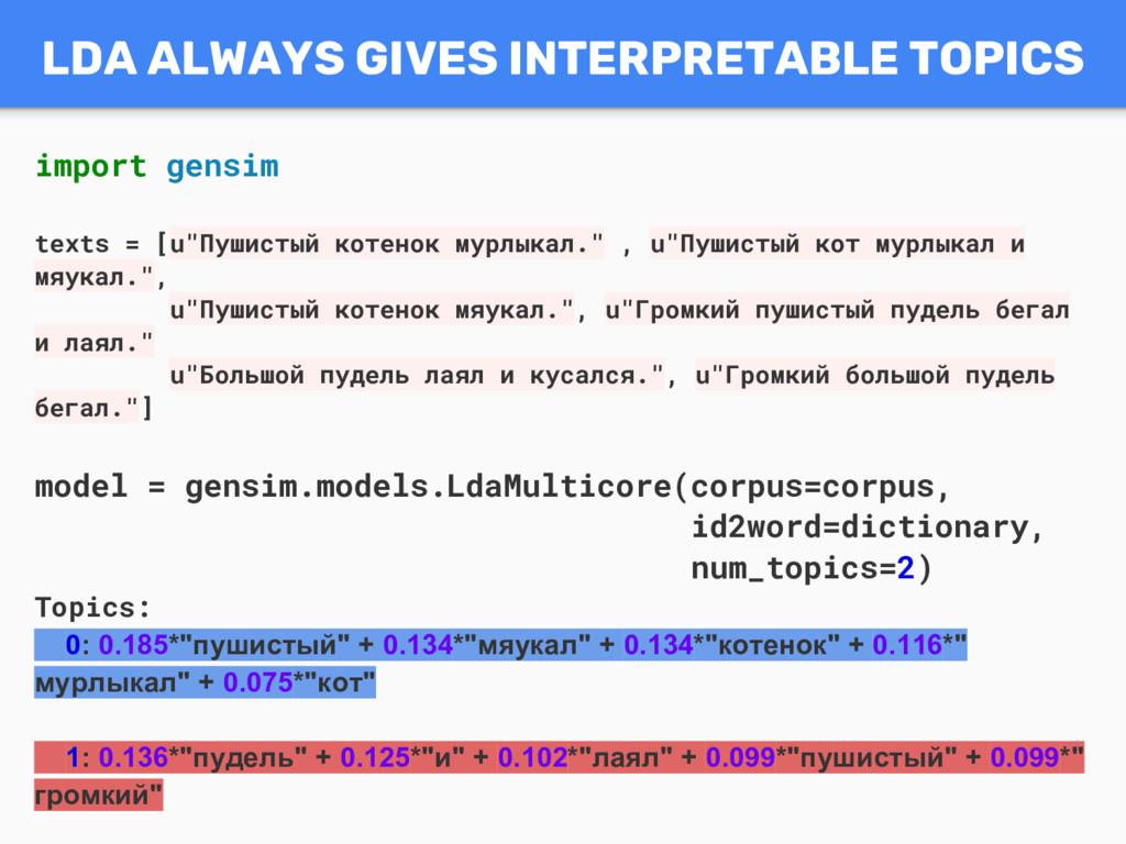 LDA ALWAYS GIVES INTERPRETABLE TOPICS import ge...