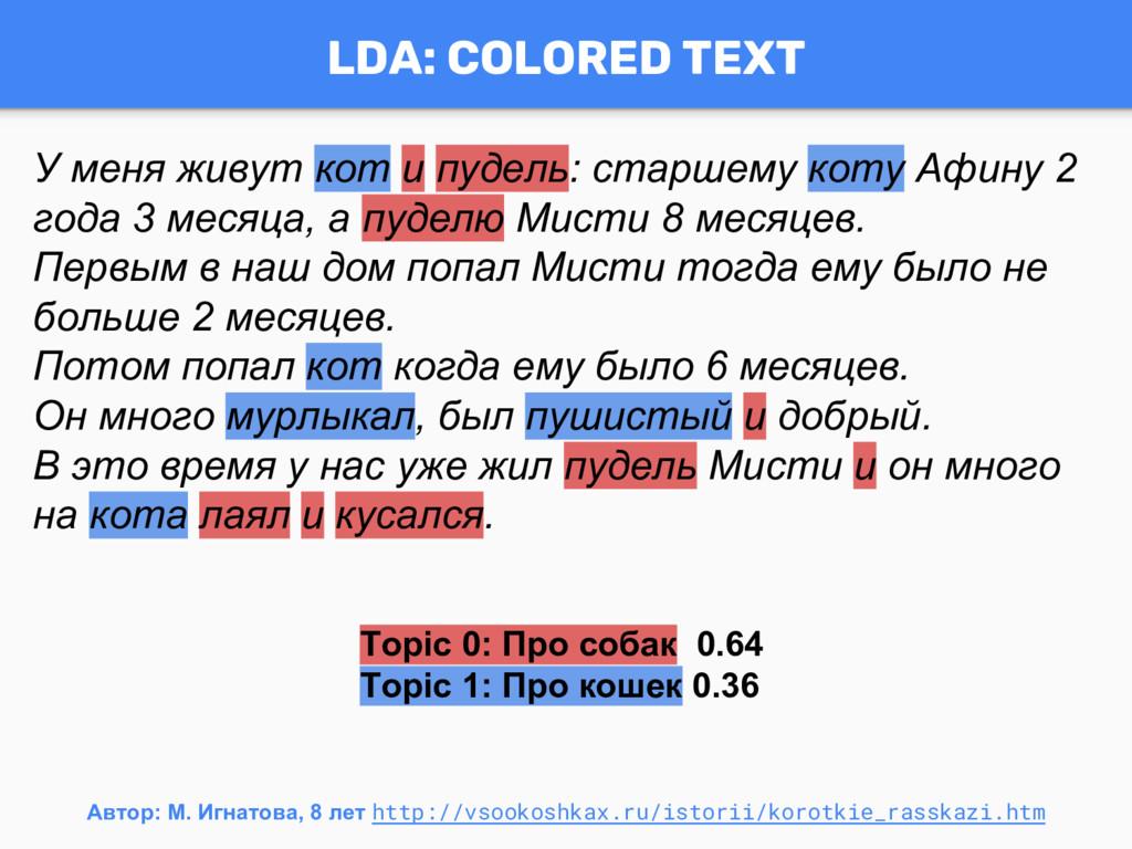 LDA: COLORED TEXT Автор: М. Игнатова, 8 лет htt...
