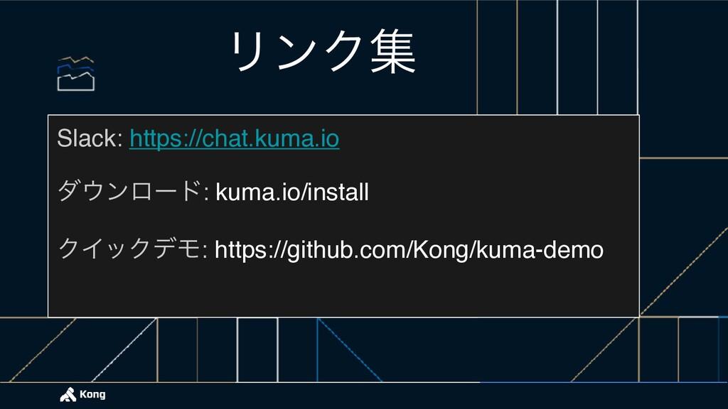 Slack: https://chat.kuma.io μϯϩʔυ: kuma.io/ins...