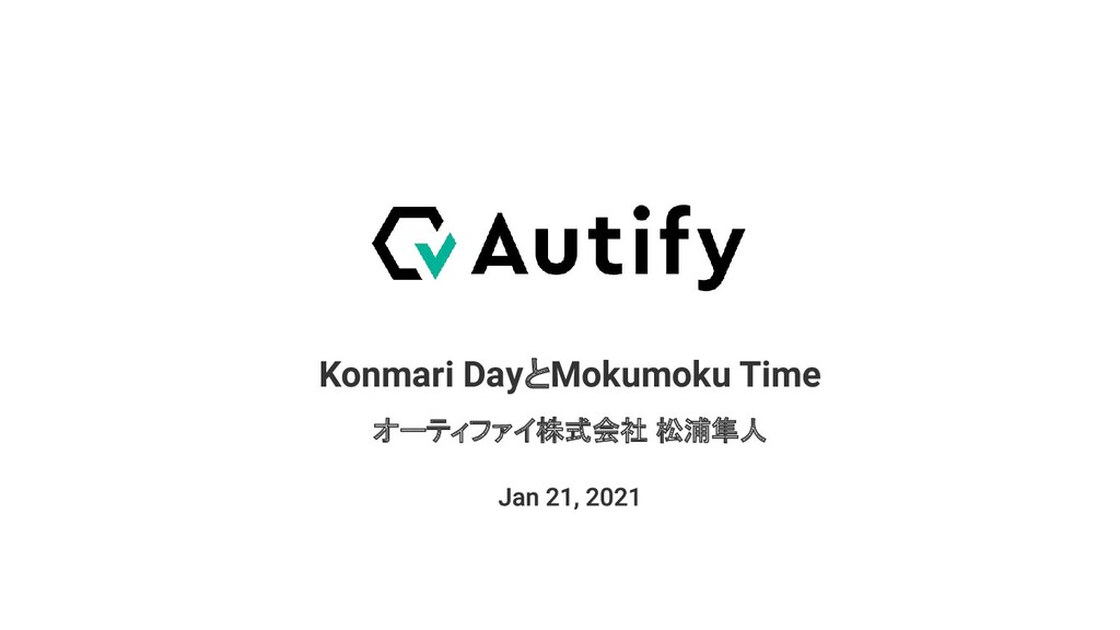 Konmari DayとMokumoku Time オーティファイ株式会社 松浦隼人