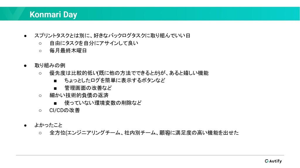 Konmari Day ● スプリントタスクとは別に、好きなバックログタスクに取り組んでいい日...