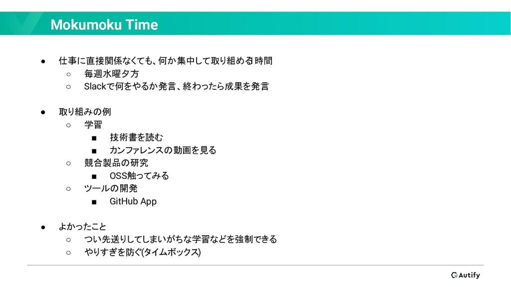 Mokumoku Time ● 仕事に直接関係なくても、何か集中して取り組める 1時間 ○ 毎...