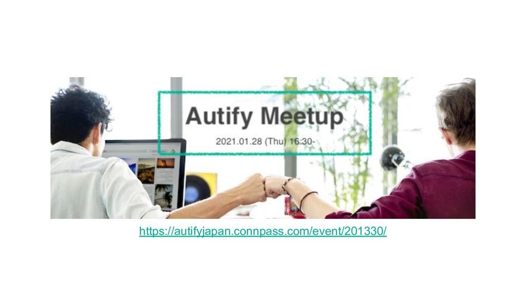 https://autifyjapan.connpass.com/event/201330/
