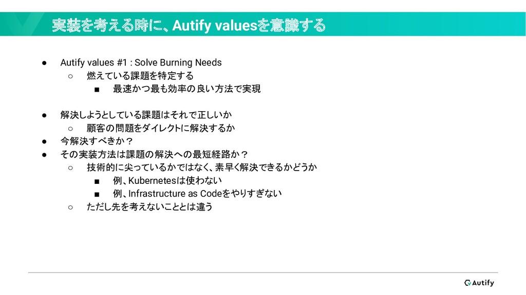 実装を考える時に、Autify valuesを意識する ● Autify values #1 ...