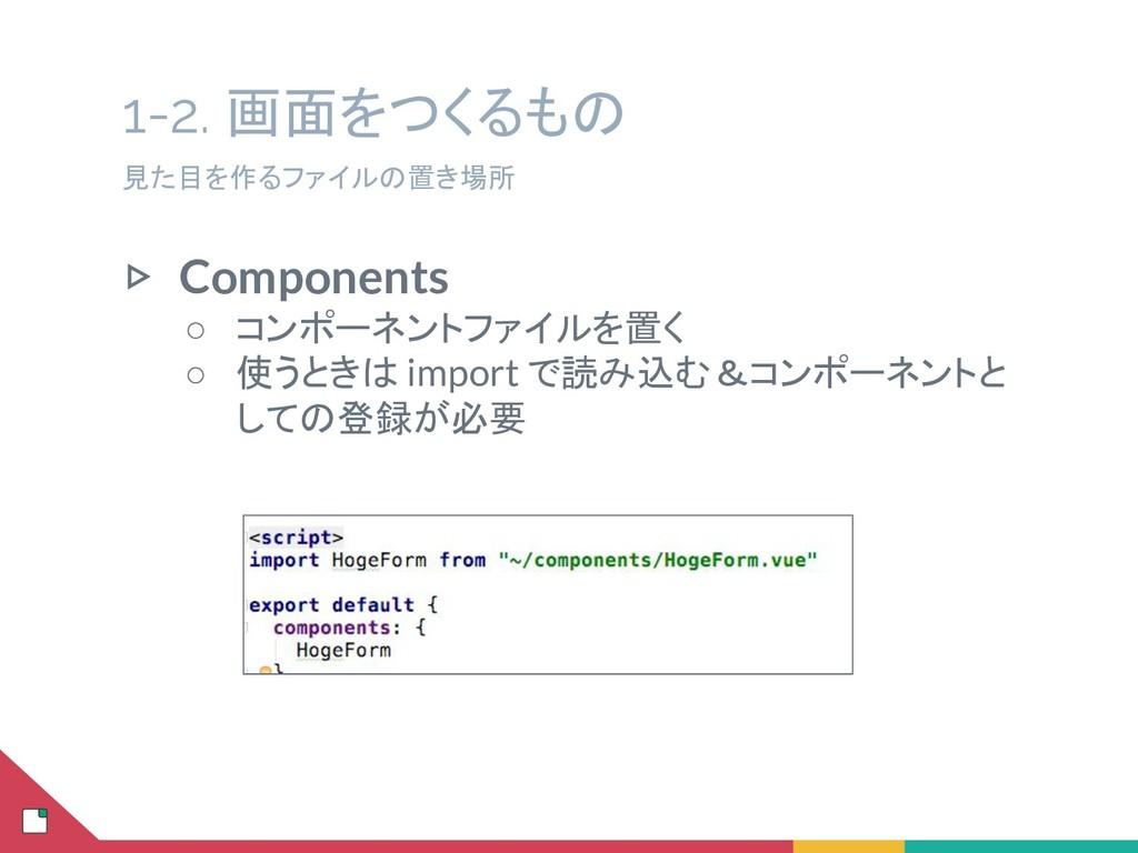 ▷ Components ○ コンポーネントファイルを置く ○ 使うときは import で読...