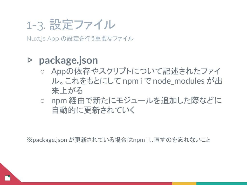 ▷ package.json ○ Appの依存やスクリプトについて記述されたファイ ル。これを...