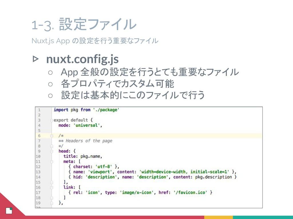 ▷ nuxt.config.js ○ App 全般の設定を行うとても重要なファイル ○ 各プロ...