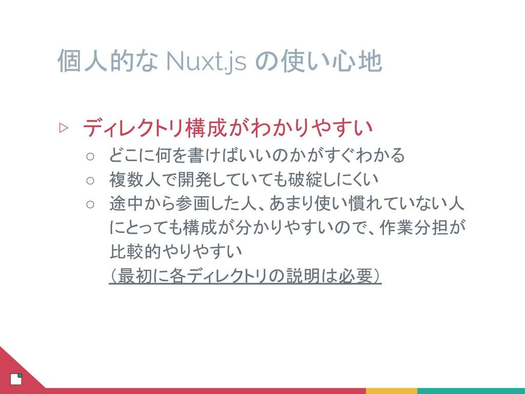 個人的な Nuxt.js の使い心地 ▷ ディレクトリ構成がわかりやすい ○ どこに何を書けば...