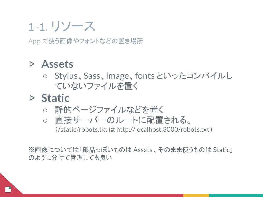 1-1. リソース ▷ Assets ○ Stylus、Sass、image、fonts とい...