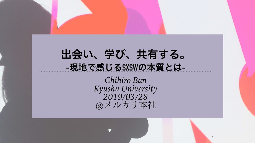 ग़ձ͍ɺֶͼɺڞ༗͢Δɻ -ݱͰײ͡ΔSXSWͷຊ࣭ͱ- Chihiro Ban Kyus...