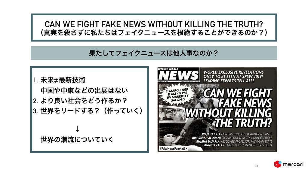 13 ެڞࡦϚωʔδϟʔ หޢ/ New York Times هऀ Ռͨͯ͠ϑΣΠΫχ...